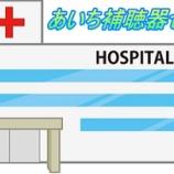 『2020年4月の救急医療機関(耳鼻咽喉科)受付について【岡崎市】【聞こえの応援団活動】』の画像