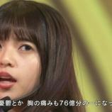 『【乃木坂46】齋藤飛鳥、紅白歌合戦で泣いていた件・・・』の画像