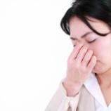 『眼精疲労について』の画像