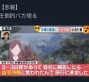 バーのオープン祝いでコロナ拡散 → 石垣島が緊急事態宣言