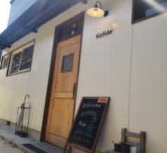 コティエ (Kotier) 香川県琴平町
