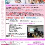 『【仙台 4月18日開催セミナー案内】将来不安解消セミナー』の画像