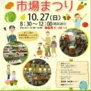 2019年10月27日(日)新高島平駅近くで「板橋市場まつり」が開催。