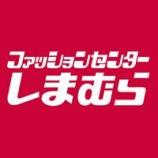 『しまむら(8227)-イーストスプリング・インベストメンツ(シンガポール)』の画像