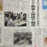 『鳥取西中学校と島本鉄工㈱が協働実施 キャリア教育と社員研修で同社のチラシを競作』の画像