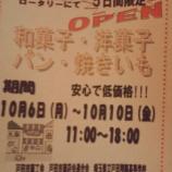 『明日6日より5日間、戸田翔陽高校生の販売ブースが戸田駅ロータリーにオープンします。』の画像