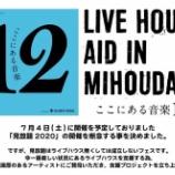 『【 LIVE HOUSE AID IN MIHOUDAI 】「ここにある音楽12」に参加!』の画像