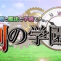 【新・剣と魔法と学園モノ。 刻の学園】PV公開!ファイナルとはなんだったのか