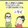 イアンの日本語スキル