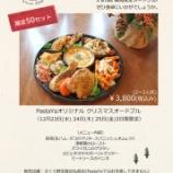 『【残2台】さくら野百貨店弘前店販売「PastaYaクリスマスオードブル」』の画像