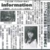 【悲報】大和田南那さんの一日警察署長中止になる