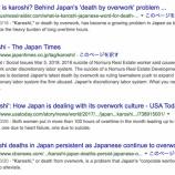『過労死(karoshi)は世界共通用語だ!』の画像