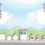 『田舎あるある⑤ 〜夏の夜の自販機〜』の画像