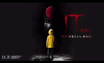 【アカン】息子が妹に最恐のトラウマ映画「IT」をこんな風に説明してたwwwwwwwwwww