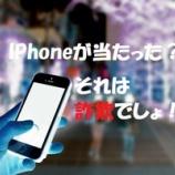 『これって詐欺?!【親愛なMicrosoft Edgeユーザー様】iPhone X が当たるって? 本当にクリックして見ましたww フィッシング詐欺を詳しく解説!!』の画像