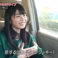 横山由依が恋するフォーチュンクッキーを生歌で披露 かわいい横山には旅をさせろ!!(動画あり) アイドルファンマスター
