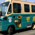 【社畜】ヤマト運輸協力ドライバー「富山に荷物持っていくぞ! やべぇ大阪の持ってきてしまったよ」 →海に捨てようwww