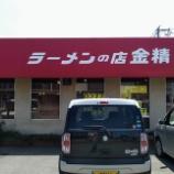 『ラーメンの店 金精 (らーめんのみせ こんせい) @群馬県/太田市』の画像