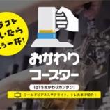 『飲食店さん向けプチ情報【1351日目】』の画像