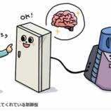 『制御盤の豆知識』の画像