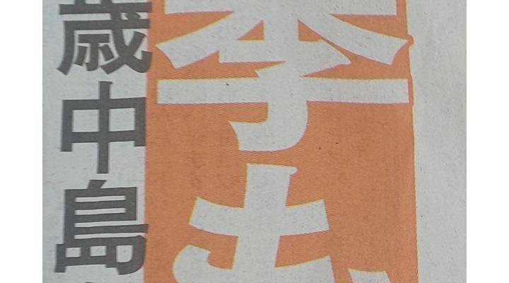 巨人・岩隈来季も現役!中島も残留が決定