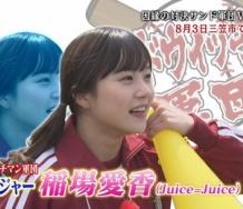 『稲場愛香好きな芸人No1サンドウィッチマンマネージャー就任で完全勝利!』の画像
