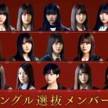 『【欅坂46】相次ぐメンバーの脱退、卒業、休業・・・『9thシングル』新たな選抜メンバーが!!!!!!!!!!!!』の画像