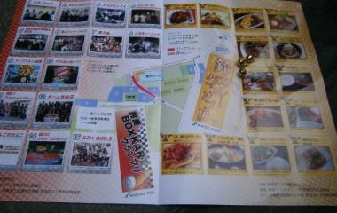 『『鈴カレーグランプリ』に行ってきました。【鈴鹿市】』の画像