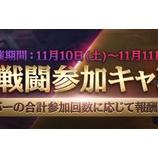 『【ヴェンデッタ】チーム戦闘参加キャンペーン開催!』の画像