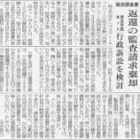 『(埼玉新聞)県政調査費 返還の監査請求棄却 埼玉市民ネット行政訴訟を検討』の画像