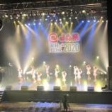 『[イコラブ] 8月30日『@ JAM ONLINE FESTIVAL 2020』実況&セットリスト…』の画像