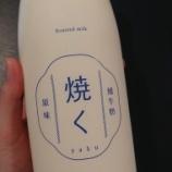 『「焼く」牛乳の謎・・・&最近話題のパロディーMVの完成度と中毒性がすごい』の画像