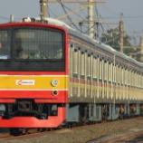 『205系武蔵野線M32編成、所属区変更により編成札設置』の画像