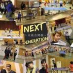 NextGeneration 滋賀 卓球クラブチーム