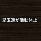 HKT48兒玉遥が活動休止、療養に専念