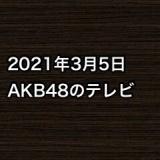 2021年3月5日のAKB48関連のテレビ