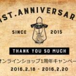 『1周年記念キャンペーン最終日!』の画像