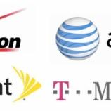『【VZ、T、S、TMUS】米通信株が軒並み上昇した理由。』の画像