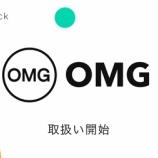 『【朗報】コインチェック、OMGの取扱いを開始!もちろん積み立て投資にも対応』の画像