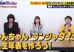【乃木坂46】金川紗耶←工事中出演無し、スター誕生カット