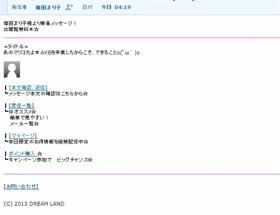 篠田麻里子からメール来たんだが