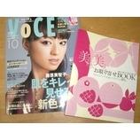 『雑誌 VOCE 10月号に掲載されました』の画像