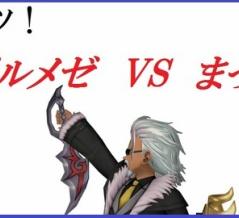激アツ! デルメゼ VS まっぱ