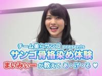 【℃-ute】矢島舞美先生の「まいみぃーが教えて あ・げ・る」キターー(°∀°)ーー!
