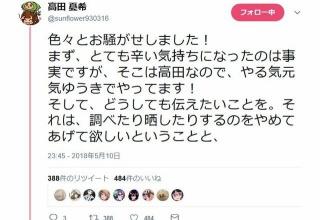 【速報】高田憂希トイレ事件、ご本人が声明を発表する。