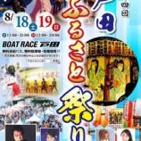 『今度の土日は「戸田ふるさと祭り」!連日12時から開演。ボートレース戸田駐車場が会場で、戸田公園駅や市役所、下笹目、新曽小入口から送迎バスもあります。』の画像