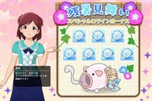 【ミリシタ】『残暑見舞いスペシャルログインボーナス』開催!8/31まで!