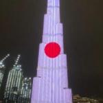 【ドバイ】日本の建国記念の日を祝し「ブルジュ・ハリファ」が「日の丸」にライトアップ [海外]