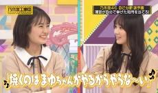 【乃木坂46】ここでサッと声作る田村真佑ちゃんはさすが!!!