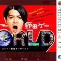【マヂラブ野田】クラファンでゲーム制作費4200万円集める 本人驚き、ファンも「凄すぎです!」